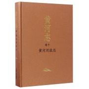 黄河志(卷10黄河河政志)(精)