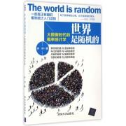 世界是随机的(大数据时代的概率统计学)