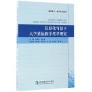 信息化背景下大学英语教学改革研究/现代教育教学研究系列