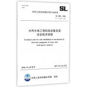 水利水电工程机电设备安装安全技术规程(SL400-2016替代SL400-2007)/中华人民共和国水利行业标准