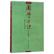 2017国学日课(硬笔书法版)