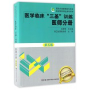 医学临床三基训练(医师分册第5版)/医院分级管理参考用书