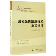 激光先进制造技术及其应用/现代激光技术及应用丛书
