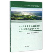 长江上游生态环境敏感度与水电开发生态制约性研究
