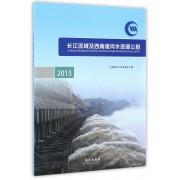 长江流域及西南诸河水资源公报(2015)