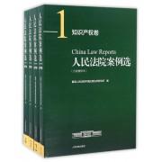 人民法院案例选(知识产权卷共4册分类重排本)