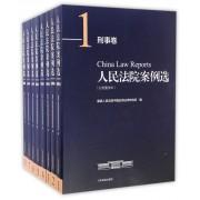 人民法院案例选(刑事卷共8册分类重排本)