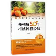 郑朝耀50年柑橘种植经验(柑橘种植技术专家谈)