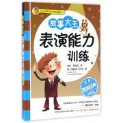 故事大王表演能力训练(全彩少儿语言艺术系列教材)
