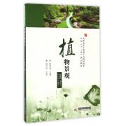 植物景观设计(高职高专土建施工与规划园林系列十二五规划教材)