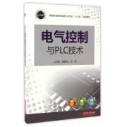 电气控制与PLC技术(高等职业教育信息大类专业十三五规划教材)