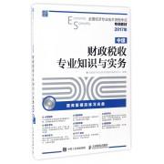 财政税收专业知识与实务(附光盘中级2017年全国经济专业技术资格考试专用教材)