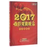 DVD2017春节戏曲晚会(2碟装)