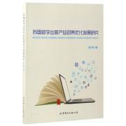我国数字出版产业政策优化发展研究