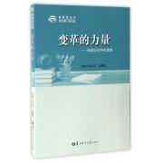 变革的力量--邾城学校特色集锦/真教育丛书