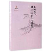 中国近代教会大学招生考试研究/高考改革研究丛书