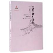 高考效度研究/高考改革研究丛书