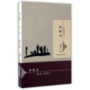 兵团书(精)/名家新疆丛书