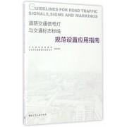 道路交通信号灯与交通标志标线规范设置应用指南