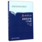北京大学第一医院皮肤科护理工作指南/名院名科专科护理工作指南丛书