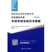 中药学综合知识与技能(解析版)/2017国家执业药师资格考试终极模拟试卷