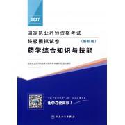 药学综合知识与技能(解析版)/2017国家执业药师资格考试终极模拟试卷