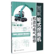 图解轮式挖掘机构造与电气维修