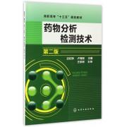 药物分析检测技术(第2版高职高专十三五规划教材)