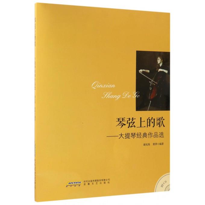 琴弦上的歌--大提琴经典作品选(附光盘)