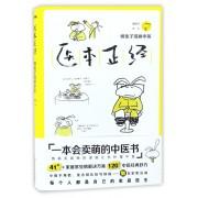 医本正经(懒兔子漫画中医)