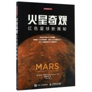 火星奇观(红色星球新揭秘)/到宇宙去旅行