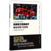 图解荷兰足球战术(基础训练120项足球战术训练经典教程)
