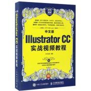 中文版Illustrator CC实战视频教程(附光盘)