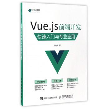 Vue.js前端开发快速入门与专业应用