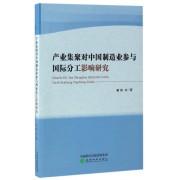 产业集聚对中国制造业参与国际分工影响研究