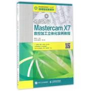边做边学(Mastercam X7数控加工立体化实例教程职业院校机电类十三五微课版创新教材)