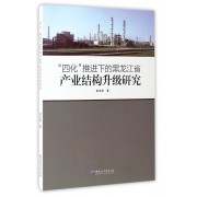 四化推进下的黑龙江省产业结构升级研究