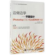 边做边学--平面设计(附光盘Photoshop CS6+CorelDRAW X6十二五职业教育国家规划教材)