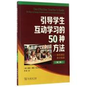 引导学生互动学习的50种方法--教师课堂教学指南(第2版)