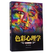 色彩心理学(超值白金版)/超值全彩悦读馆
