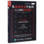 从对冲基金中盈利(小人物的获利策略)/全球金融投资新经典译丛