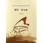 钢琴(第9级)/社会音乐考级指南系列丛书