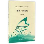 钢琴(演奏级)/社会音乐考级指南系列丛书