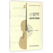 小提琴业余学习指南