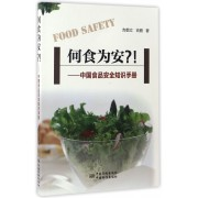 何食为安--中国食品安全知识手册