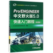 Pro\ENGINEER中文野火版5.0快速入门教程(附光盘增值版)/Pro\ENGINEER中文野火版5.0工程应用精解丛书