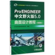 Pro\ENGINEER中文野火版5.0曲面设计教程(附光盘增值版)/Pro\ENGINEER中文野火版5.0工程应用精解丛书