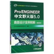 Pro\ENGINEER中文野火版5.0曲面设计实例精解(附光盘增值版)/Pro\ENGINEER中文野火版5.0工程应用精解丛书