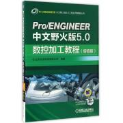 Pro\ENGINEER中文野火版5.0数控加工教程(附光盘增值版)/Pro\ENGINEER中文野火版5.0工程应用精解丛书