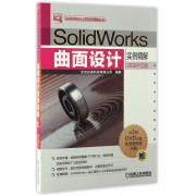 SolidWorks曲面设计实例精解(附光盘2016中文版)/SolidWorks工程应用精解丛书
